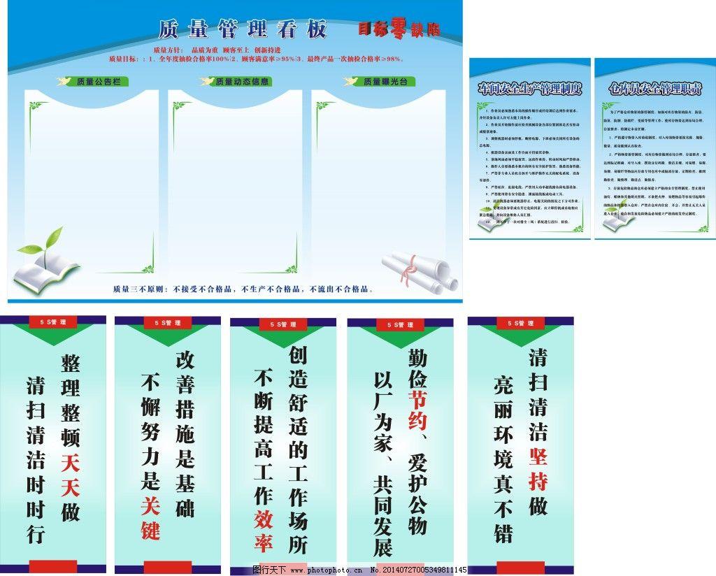 公司5s管理 管理 车间生产管理职责 仓库员安全管理 矢量图 广告设计