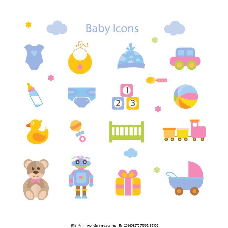 婴儿玩具 婴儿床 围嘴 奶瓶 积木 纸尿裤 奶嘴 机器人 婴儿车 熊 矢量