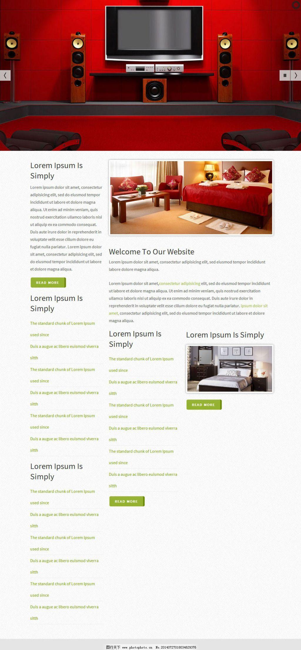 家居网页模板