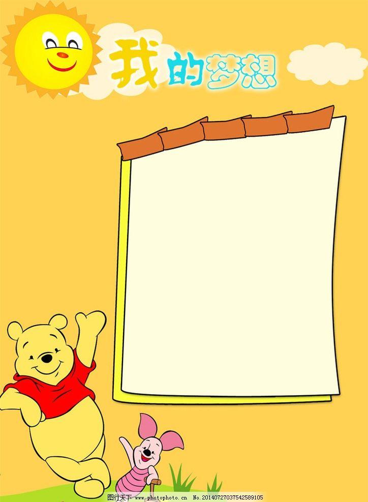 成长册 宝宝成长档案 宝宝成长册 成长档案 成长档案模板 成长册模板