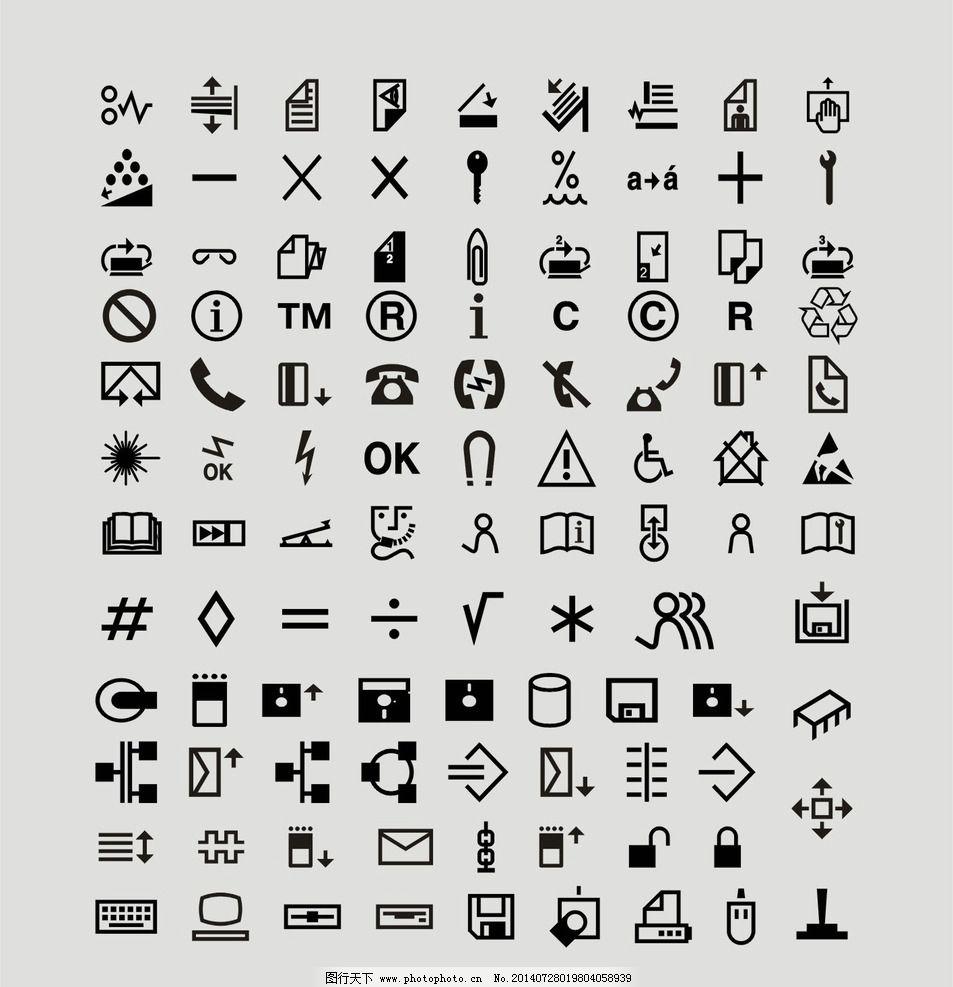 图标 电器 电路 电话 电脑 符号 集成电路 logo 广告设计 公共标识