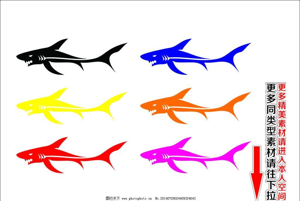 动物 动物矢量 鱼 鱼矢量 卡通动物 卡通动物矢量 卡通矢量素材 卡通矢量 人物矢量 卡通素材 矢量素材 卡通 矢量 CDR 其他生物 生物世界 鲨鱼 鲨鱼矢量 鲨鱼动态 凶猛的鲨鱼 张嘴的鲨鱼 深海鲨鱼 海底世界 大鲨鱼 卡通鲨鱼 鲨鱼素材 大白鲨 凶狠的鲨鱼 洋花门贴 床花 草尾 海洋 海洋生物 野生动物 设计