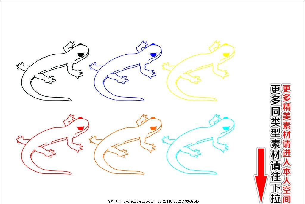 爬行动物 动物世界 野生动物 生物世界 蜥蜴 四脚蛇 捕虫动物 有益