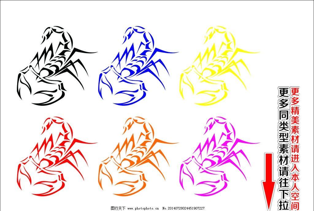 设计图库 生物世界 野生动物  动物 蝎子 蝎子图 蝎 蝎图 蝎矢量 小
