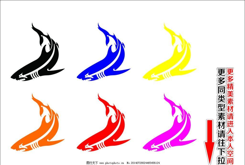 大白鲨 凶狠的鲨鱼 洋花门贴 床花 草尾 海洋 海洋生物 野生动物 设计