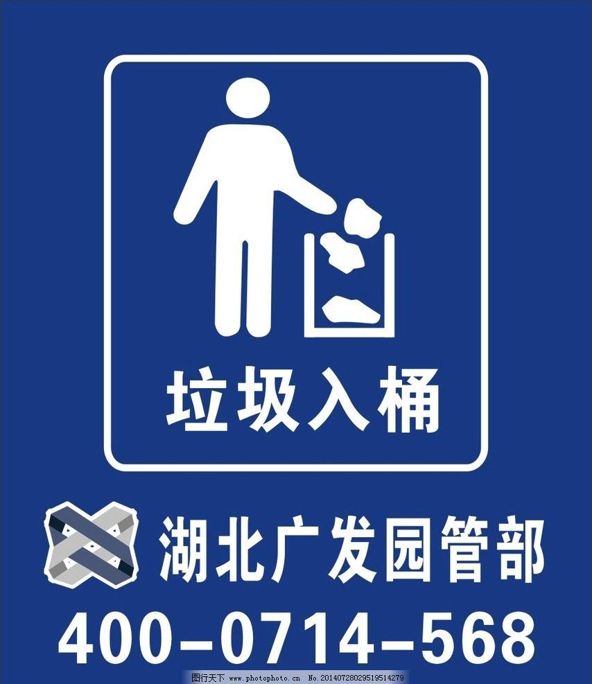 垃圾标识 垃圾桶 扔垃圾 垃圾贴 保护环境图片