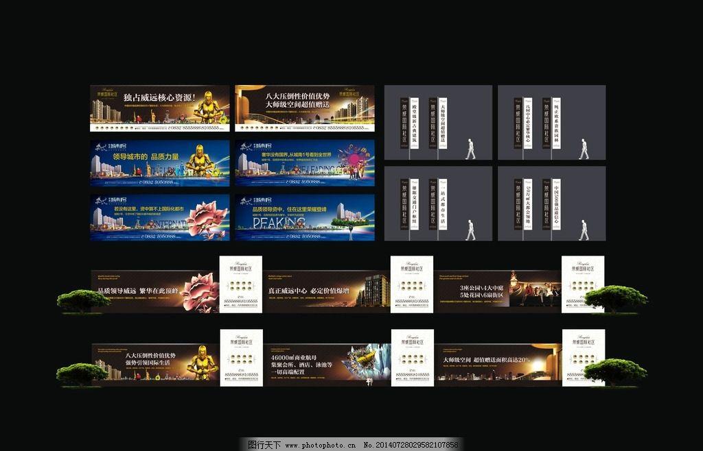 房地产大牌 立体字 围墙 矢量素材 模板下载 地产广告 售楼部物料