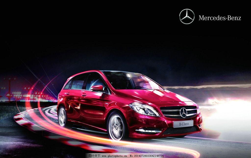 汽车宣传页 奔驰车 红色 宣传页 汽车 彩页 psd分层素材 设计 150dpi