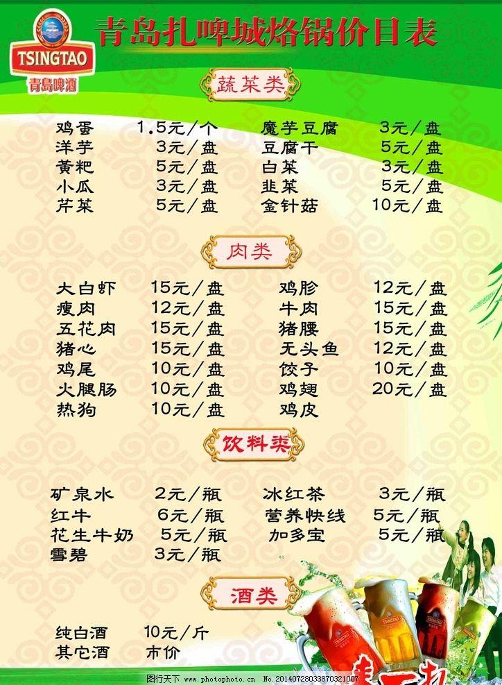 青岛扎啤城烙锅菜单图片