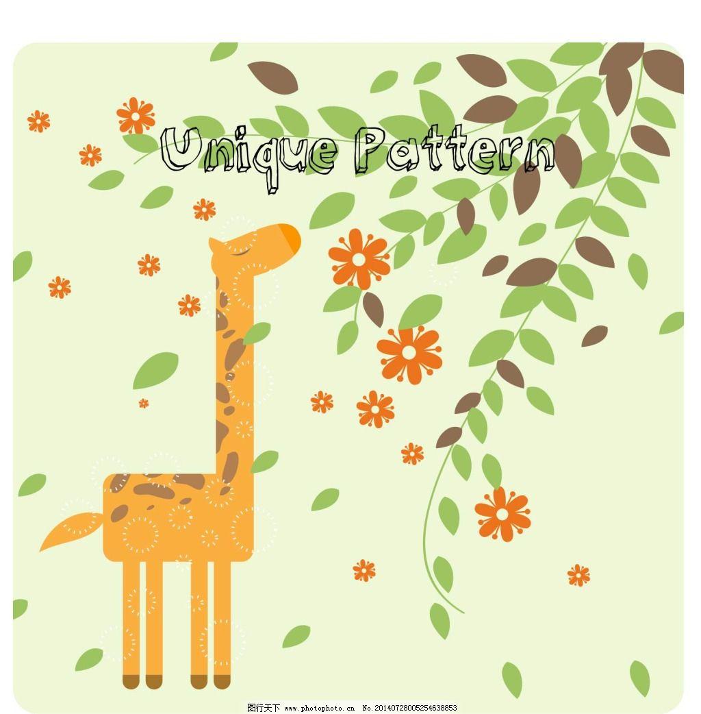 长颈鹿      可爱 平面 设计 素材 宣传 可爱 长颈鹿 矢量 素材 平面
