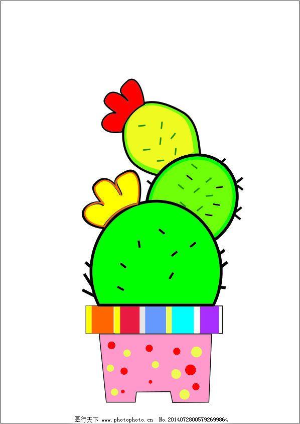 植物仙人掌免费下载 小植物仙人掌卡通仙人球可爱小仙人球