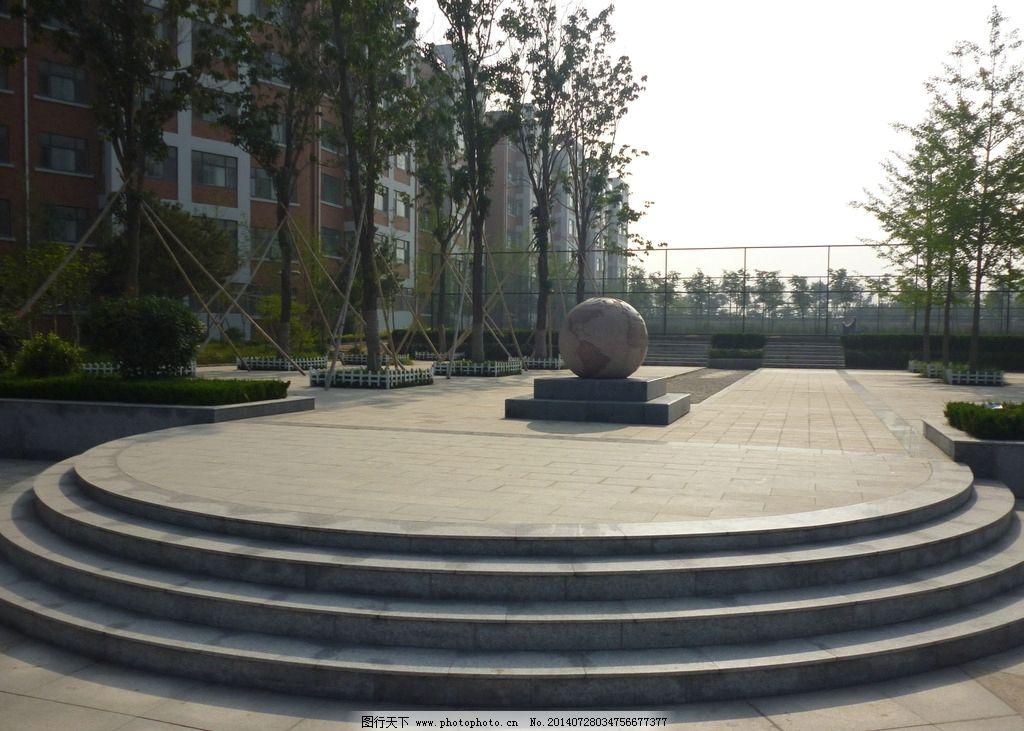 地球仪 潍坊实验中学 潍实 天圆 地方 台阶 花坛 石头 建筑景观