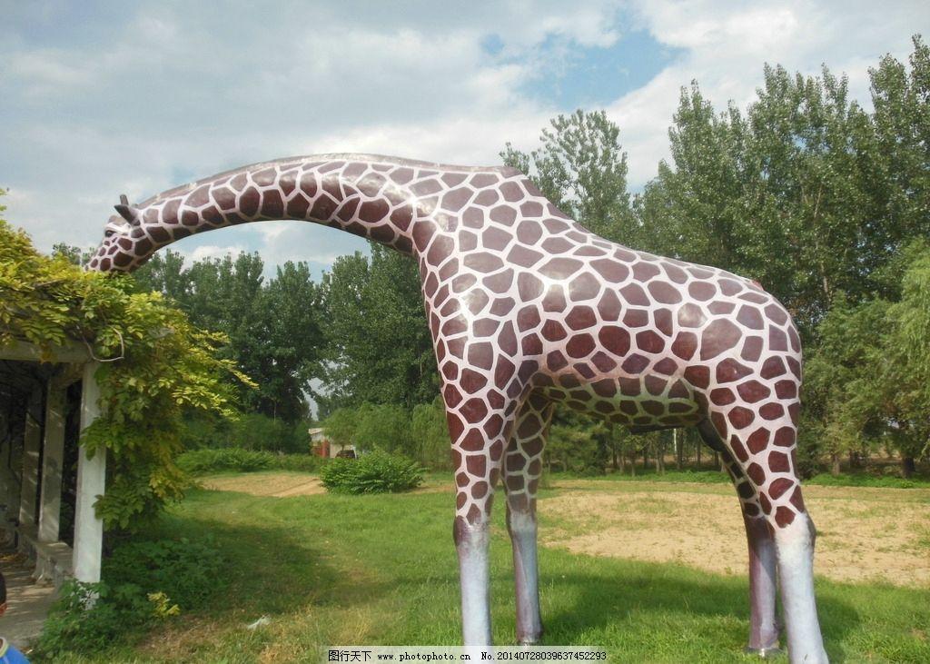 长颈鹿 雕塑 公园 绿草地 蓝天 树林 园林雕塑 建筑园林 摄影 300dpi