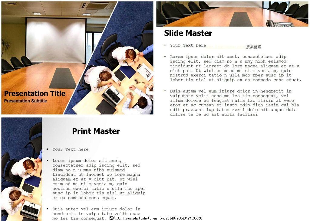 会议室 投影仪 商务 背景