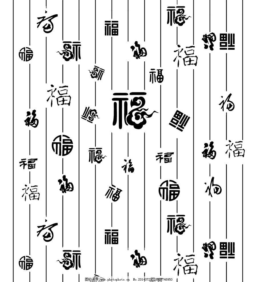 福字墙 硅藻泥 云 卡通福字 电视背景墙 幕墙 刻绘矢量图 传统文化 文