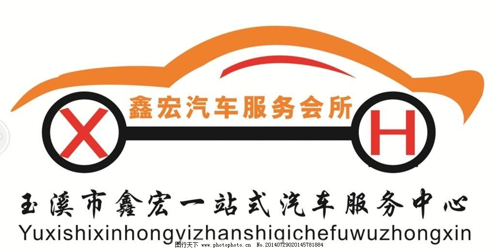 洗车店logo图片图片