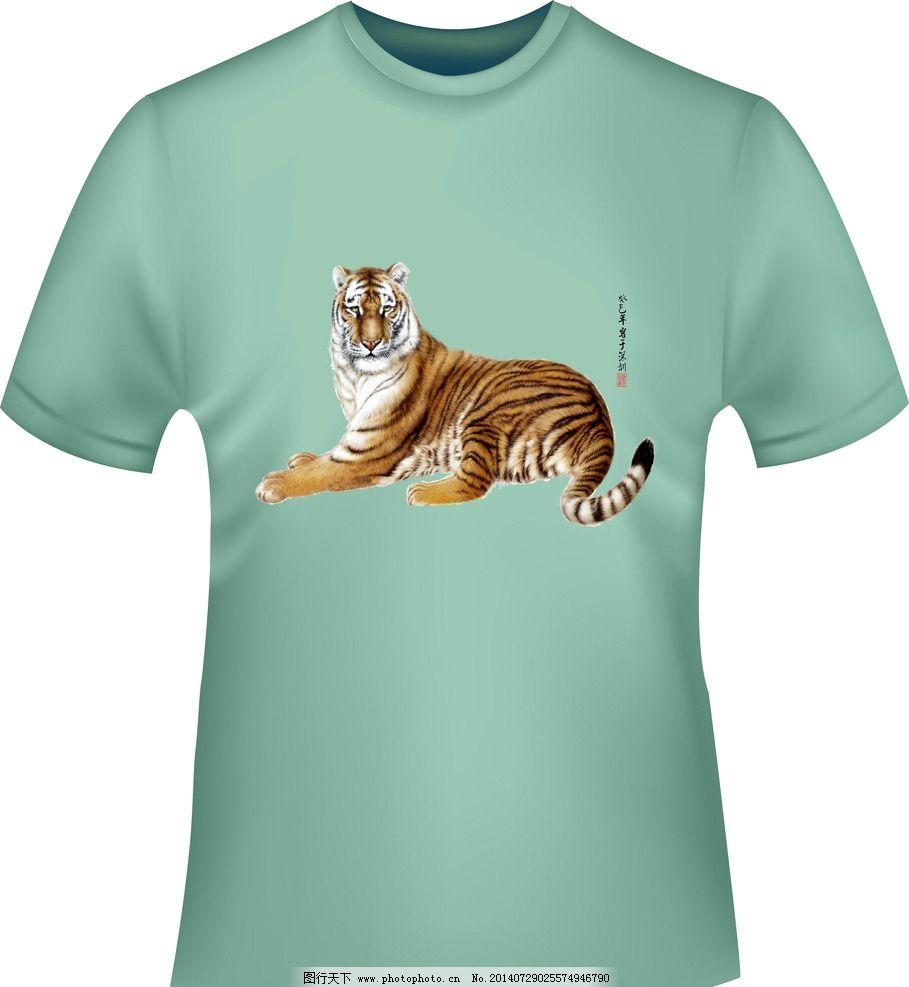 欧美花纹 欧式花纹 服装图案 花纹图标 花纹设计 老虎 虎 大型动物