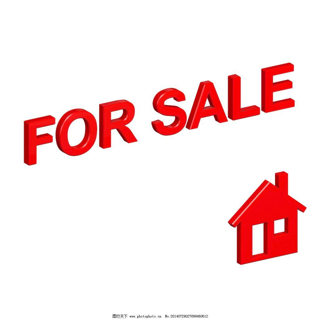 出售标志免费下载 出售标志 图片素材 商务金融