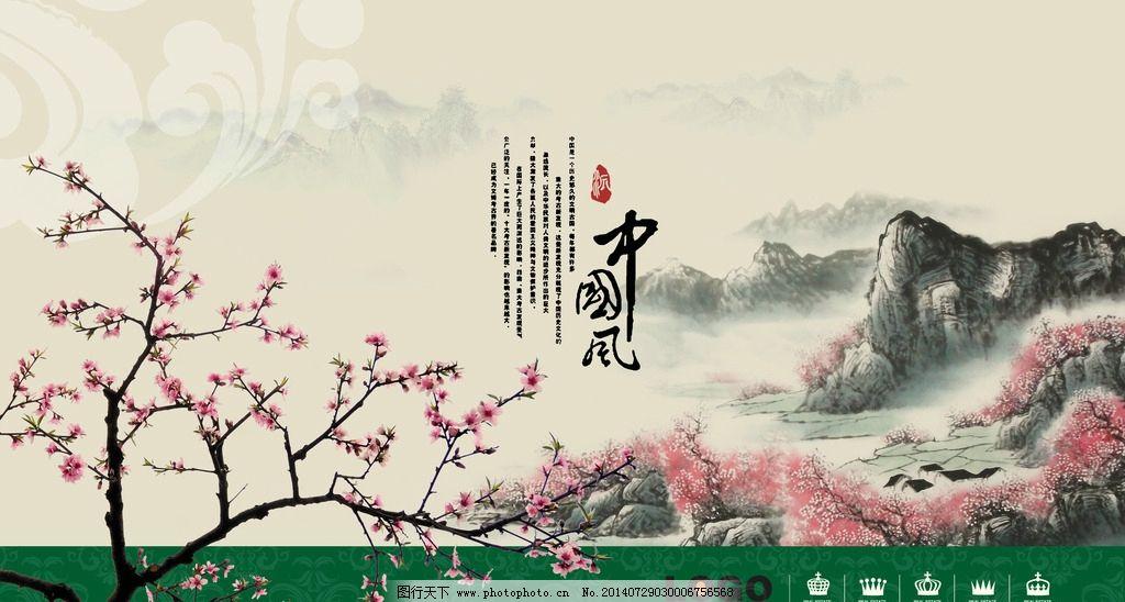 中国风 桃花 山水画 桃枝 国画 水墨画 桃花梅花玉兰花 海报设计 广告