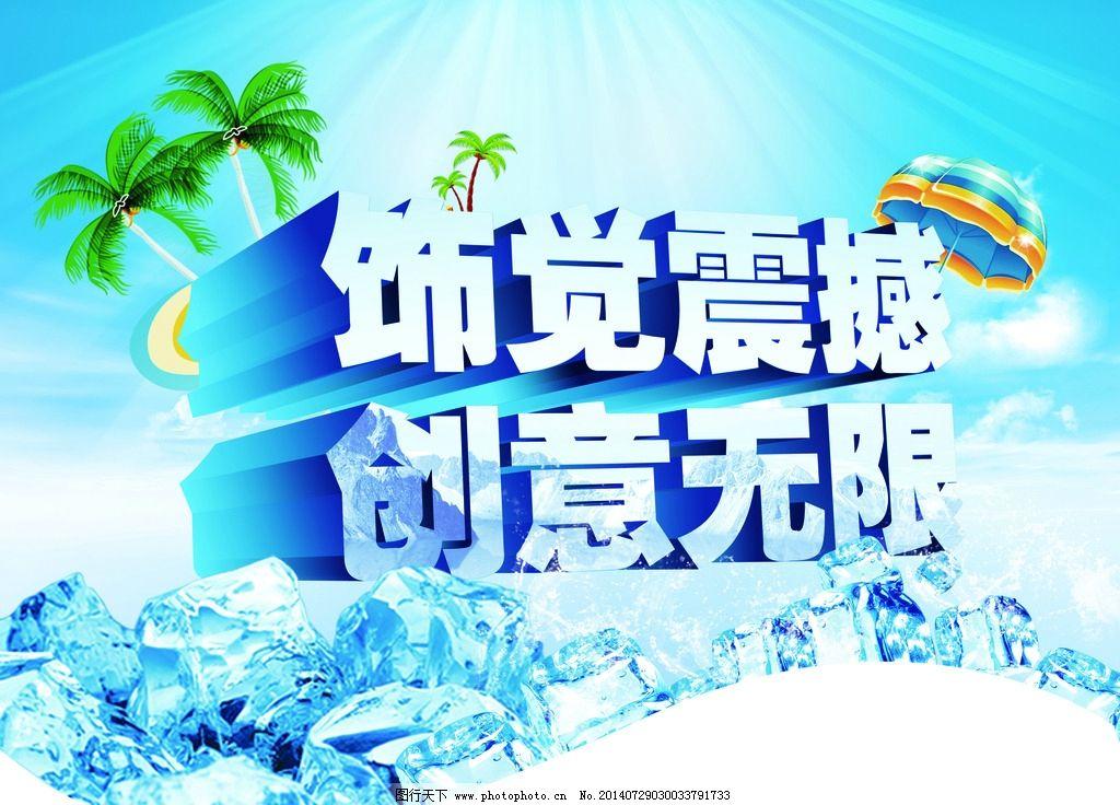 家装吊旗 家装 装修 饰觉震撼 创意无限 清凉一夏 海报设计 广告设计图片