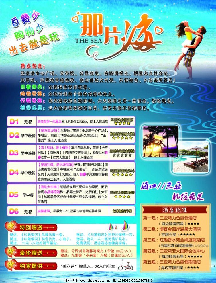 浪漫海南 海南 旅游 彩页 大海 浪漫海岛 dm宣传单 广告设计 设计 300