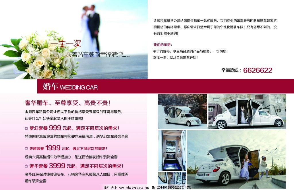 杂志内页 婚车杂志 汽车杂志 杂志设计 杂志psd dm宣传单 广告设计