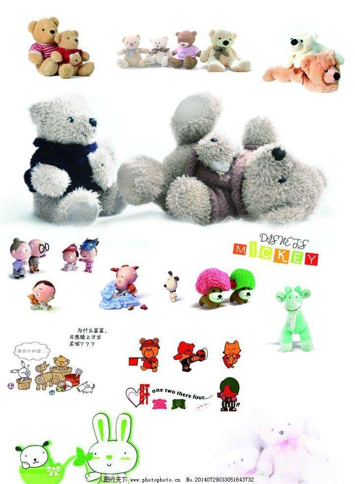 玩具 可爱玩具 分层玩具