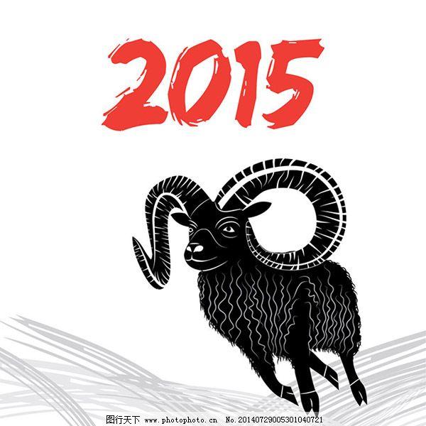 羊年可爱简约海报