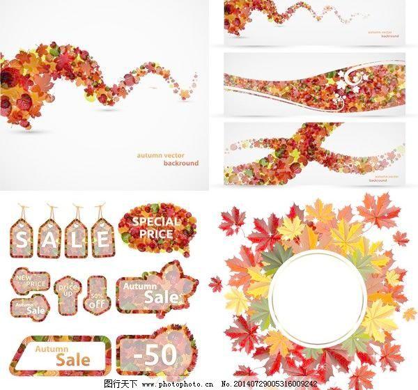 素材 设计/秋天的枫叶设计矢量素材