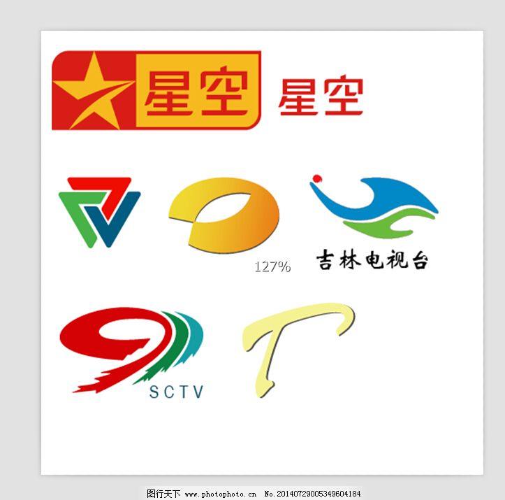 电视台logo免费下载 湖南卫视 湖南卫视 吉林卫视 四川卫视 星空电视