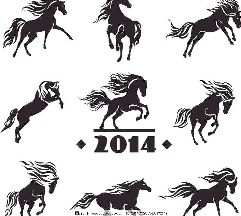 2014马剪影矢量素材免费下载 马 媒介动物 矢量图 矢量人物
