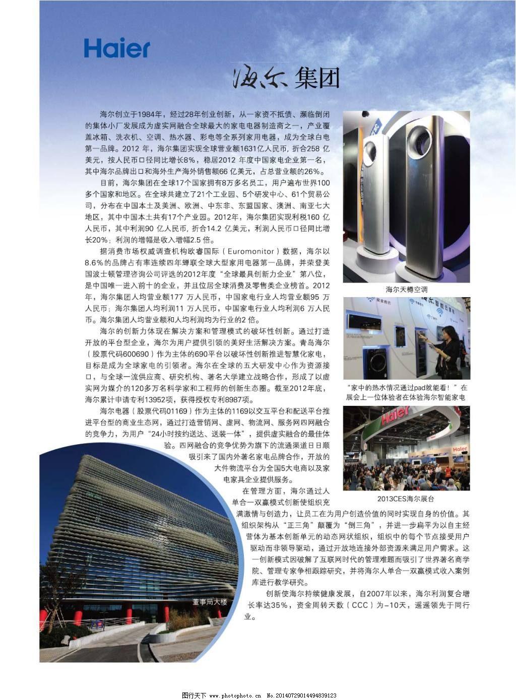 设计 海尔集团/海尔集团宣传单设计