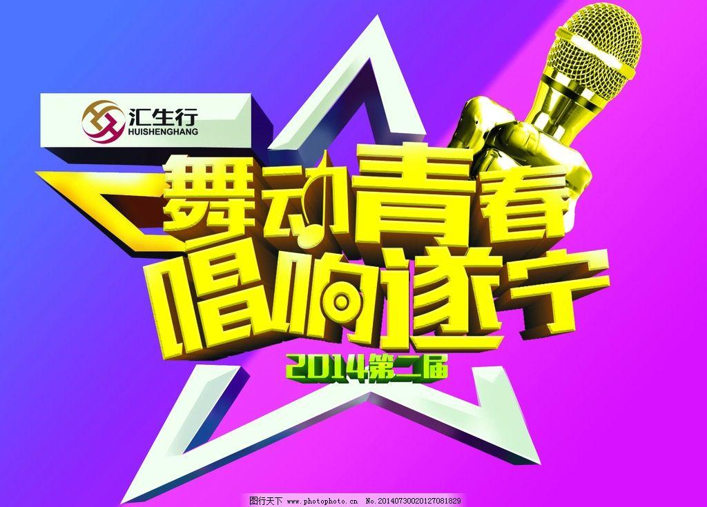 青春唱响遂宁黄色 舞动青 春唱响遂宁 黄色标志 话筒 星星 logo设计