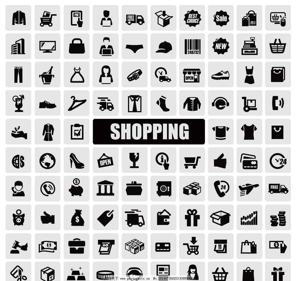 购物图标矢量图片图片
