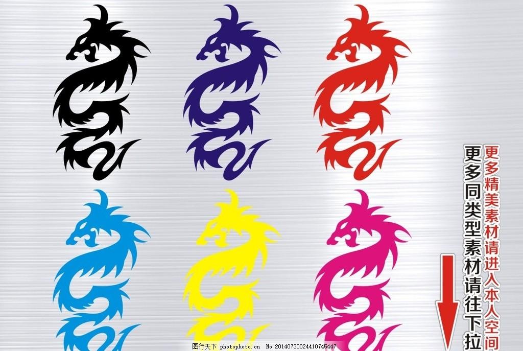动物 纹身图案 印花图案 动物世界 潮流纹身 时尚纹身 纹身元素 生物世界 矢量 CDR 矢量龙 龙 创意龙 龙剪影 时尚龙 流行龙 亚洲龙 西方龙 东方龙 潮龙 龙矢量图 龙背景 龙素材 广告设计 龙行 邪恶的龙 带翅膀的龙 黑龙 龙图章 龙剪笔画 龙剪纸 龙LOGO 龙的矢量图 龙纹 龙生肖 野生动物 设计