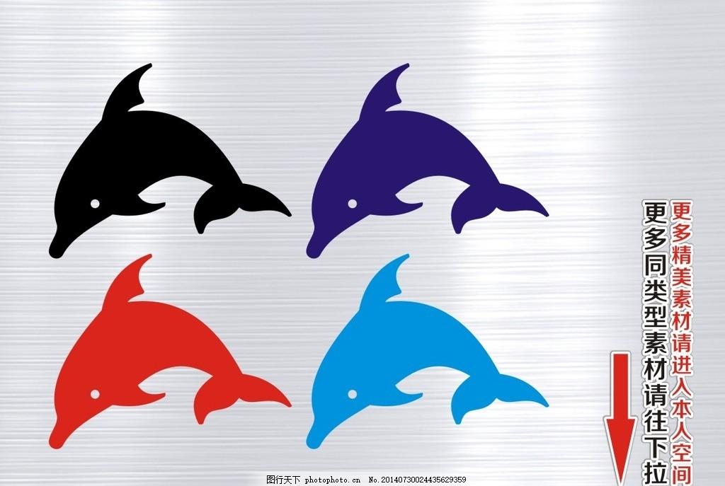 动物 纹身图案 印花图案 动物世界 海底世界 潮流纹身 时尚纹身 纹身