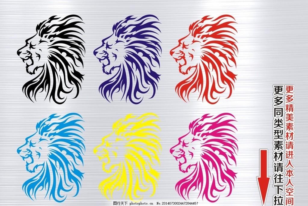 动物 纹身图案 印花图案 动物世界 潮流纹身 时尚纹身 纹身元素 生物世界 矢量 CDR 矢量狮子 卡通狮子 威武的狮子 黄毛狮子 金毛狮子 狮子 小狮子 大狮子 可爱狮子 狮子之王 万兽之王 兽王 狮子王 狮子雌狮 狮子矢量图 母狮子 可爱的狮子 狮子头 形象界面狮子 野生动物 设计