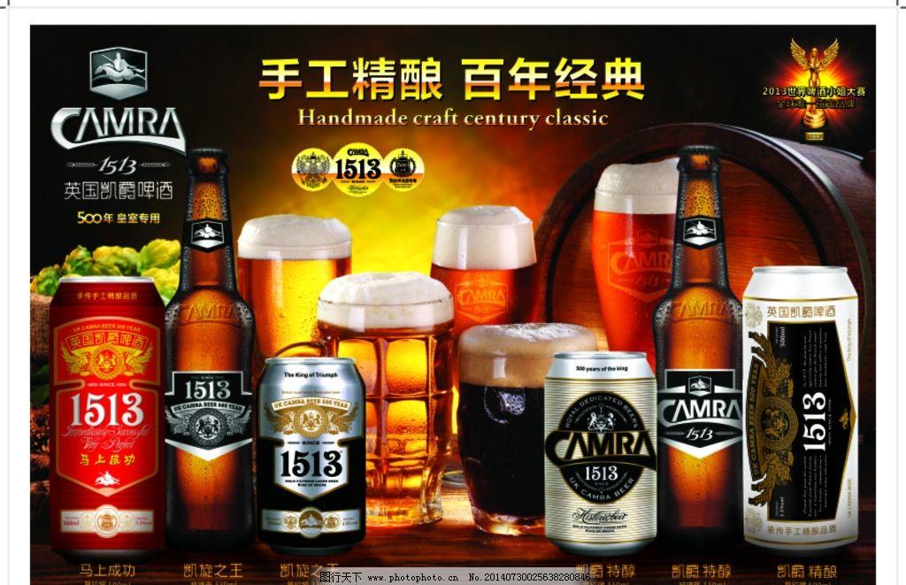 英国凯爵啤酒宣传册图片