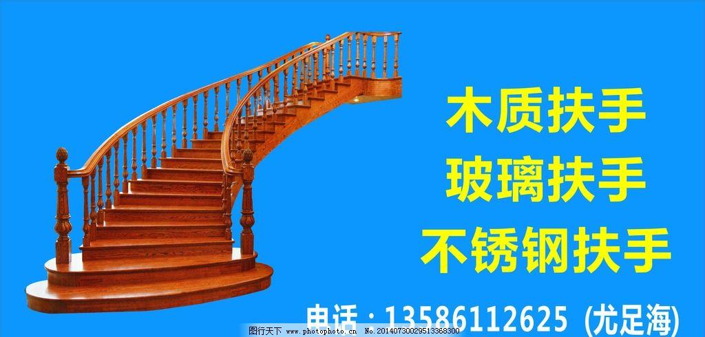 楼梯 木 梯子 木头 台阶 广告设计