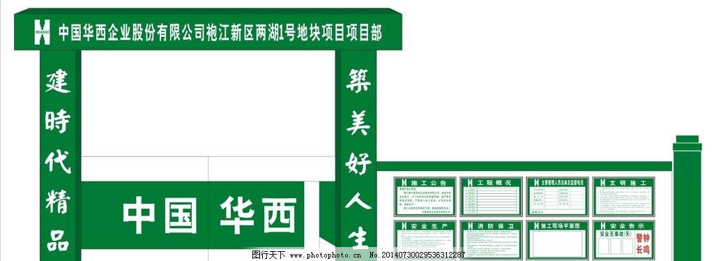 中国华西门楼 大门 工地大门 八牌二图 门柱 广告设计