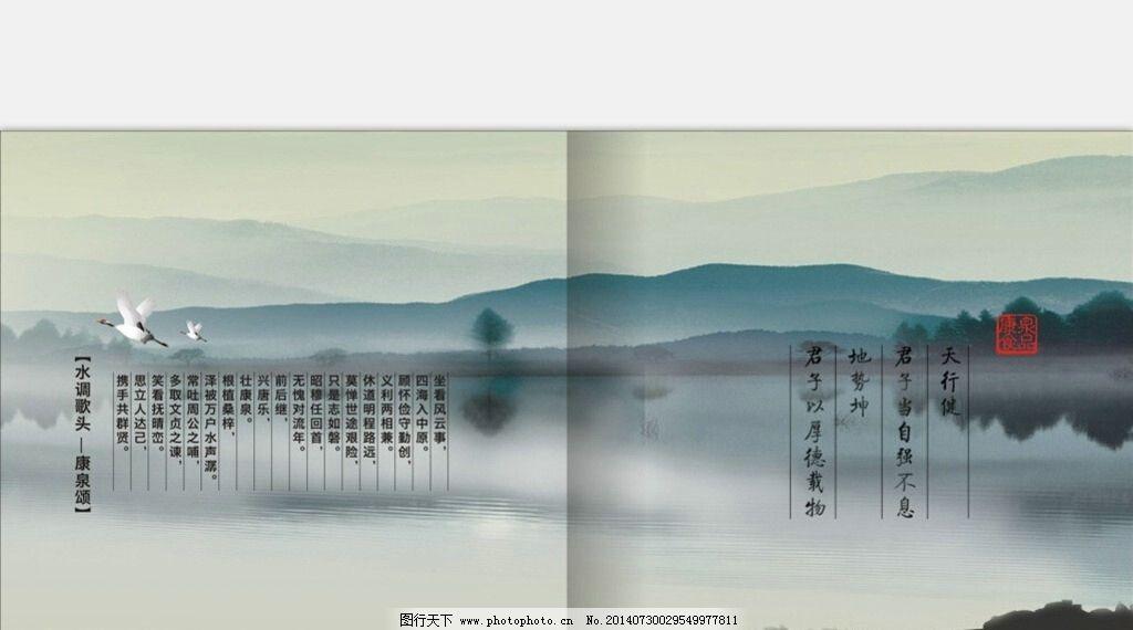 水墨中国风 远山 静水 仙鹤 红印章 水墨 中国风 水调歌头 广告设计