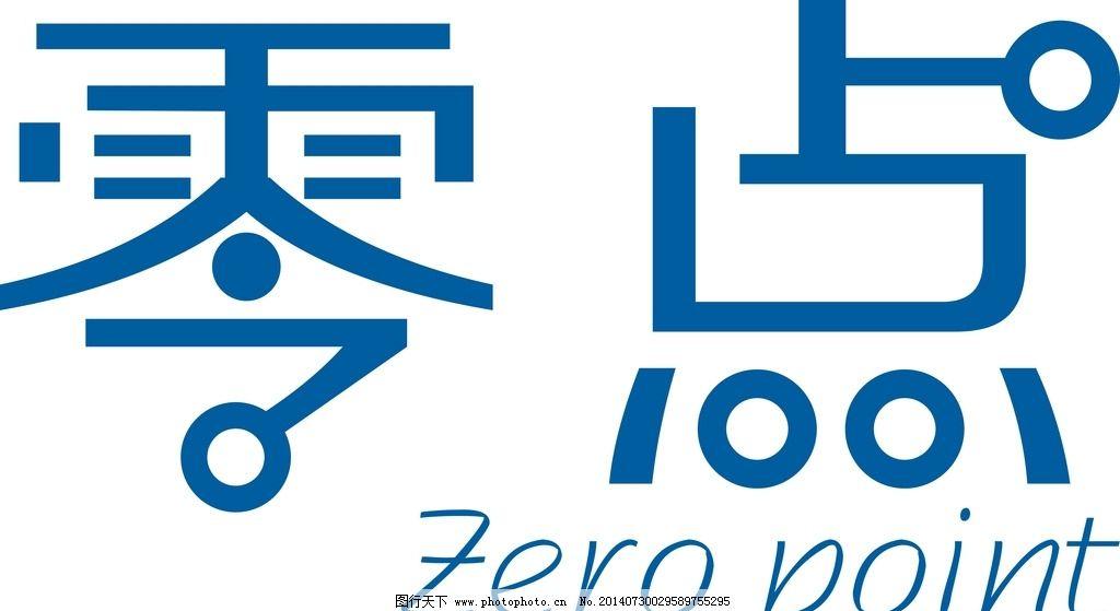 零点logo 零点标志设计 零点艺术字 理发店标志 广告设计