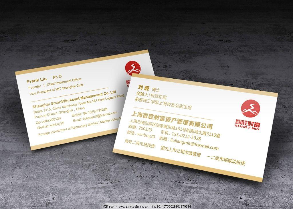 投资名片 金色名片 商务英语名片 双语名片 招商名片 名片卡片图片