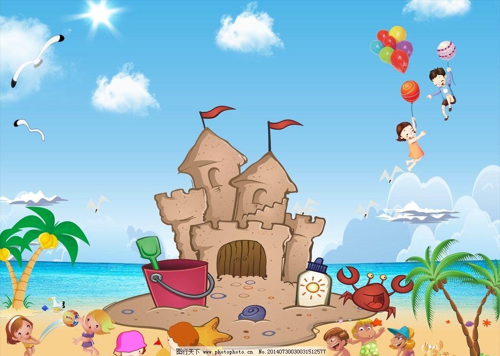 儿童沙池乐园图片_海报设计_广告设计_图行天下图库