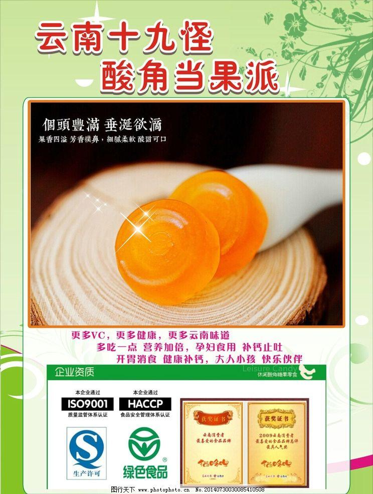 产品介绍 产品展板 云南十九怪 零食 果派 绿色模板 产品海报