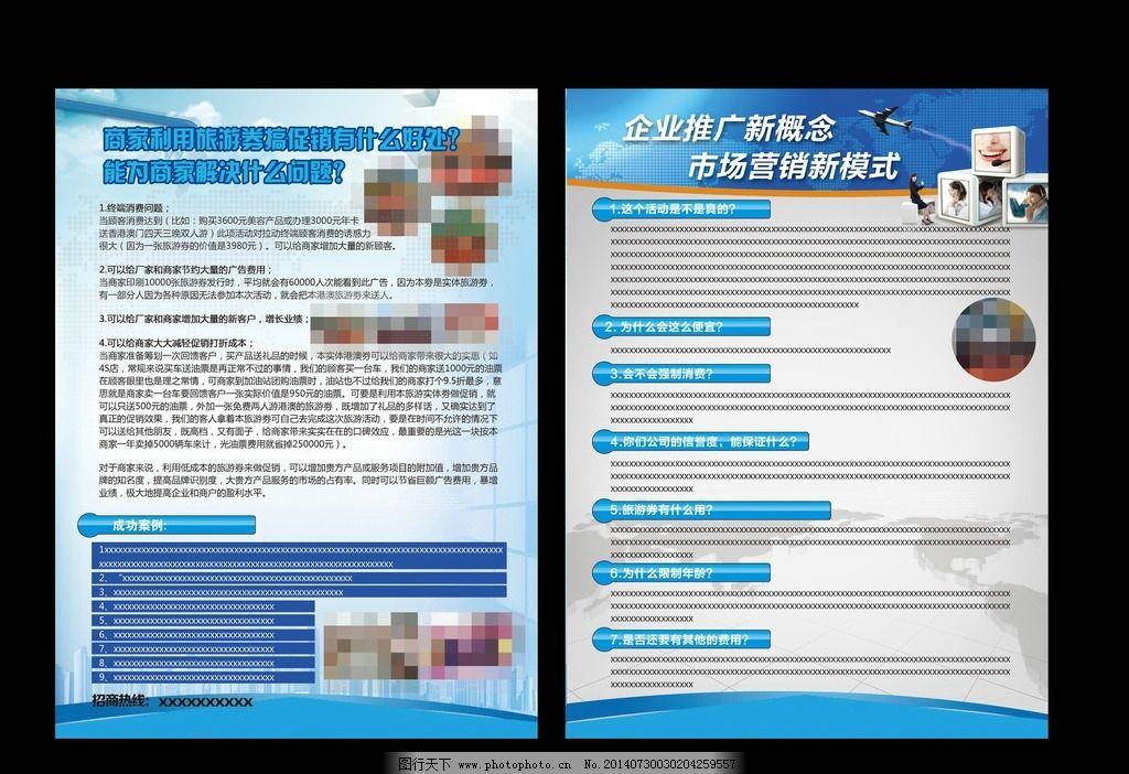 长滩岛的旅游宣传海报