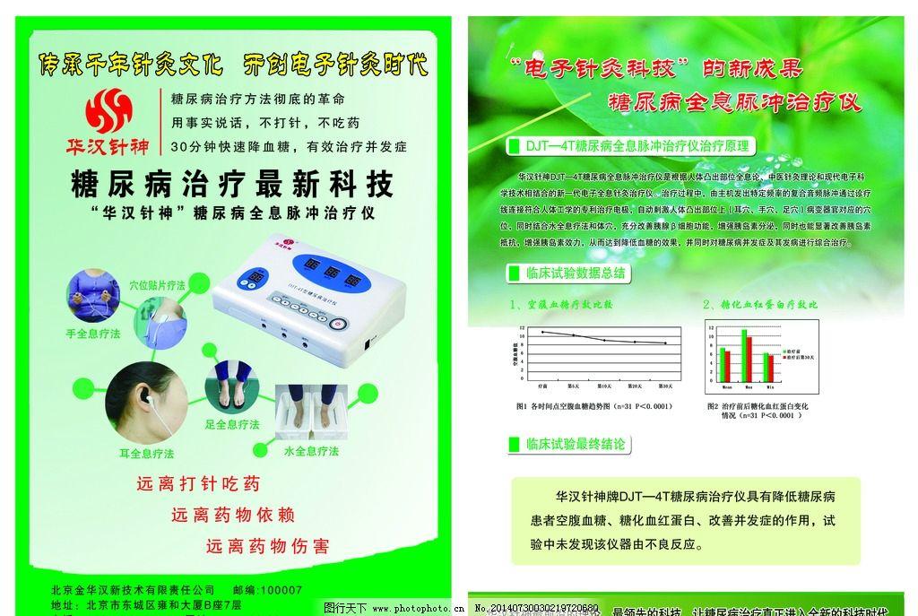 针灸宣传单 针灸彩页 理疗 糖尿病治疗仪 绿色彩页 华汉针神 保健