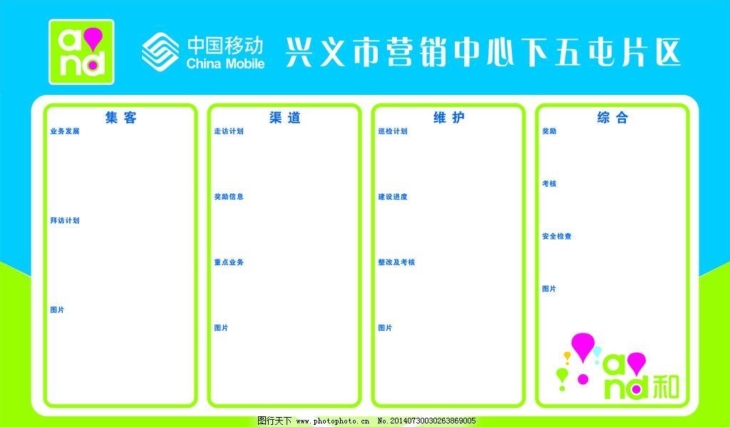 中国移动通信图片_展板模板_广告设计_图行天下图库