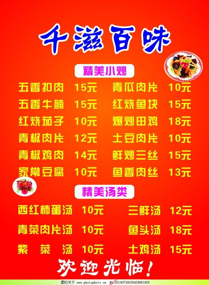 千滋百味 菜单 菜谱 饮食 菜单设计 广告设计 cdr 菜单菜谱 设计 cdr