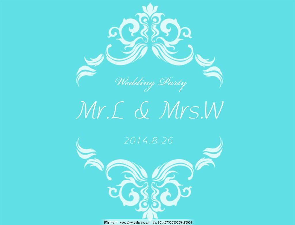 婚庆logo 蒂芙尼蓝 欧式 唯美 婚礼主题logo psd分层素材 设计 150dpi